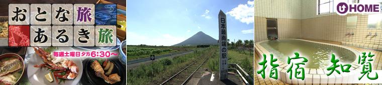 [2011.9.24]第127回「鹿児島 指宿」