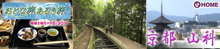 [2011.10.29]第132回「京都 山科」