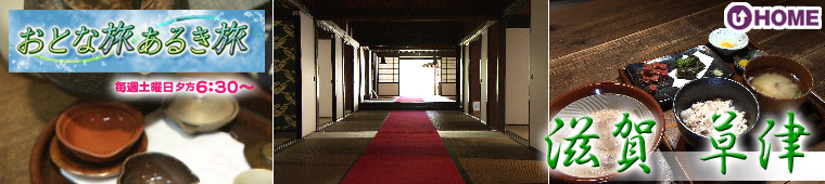 [2011.12.17]第138回「滋賀 草津」