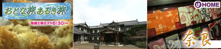 [2012.2.4]第144回「奈良」