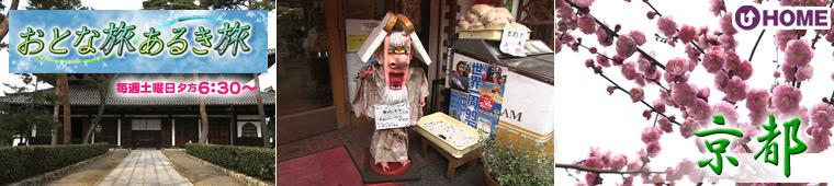 [2012.2.11]第145回「京都」