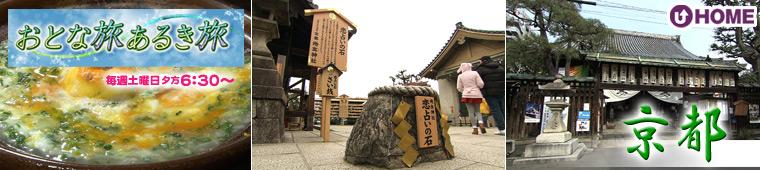 [2012.3.3]第148回「京都」