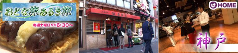 [2012.3.10]第149回「神戸」
