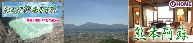 [2012.3.24]第151回「熊本」
