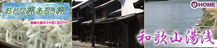 [2012.3.31]第152回「和歌山 湯浅」