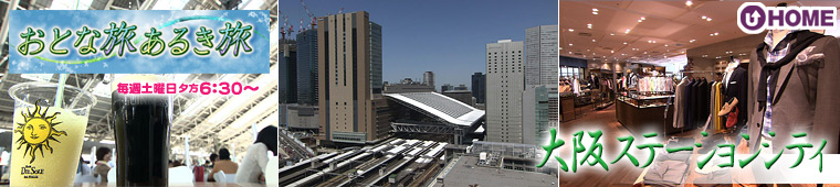 [2012.5.19]第159回「大阪ステーションシティ」
