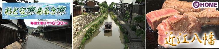 [2012.6.16]第162回「近江八幡」