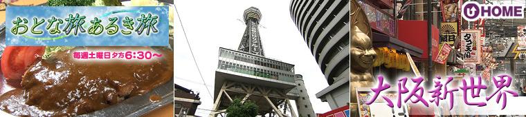 [2012.6.30]第164回「大阪・新世界」