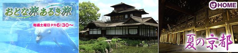 [2012.7.21]第166回「夏の京都」