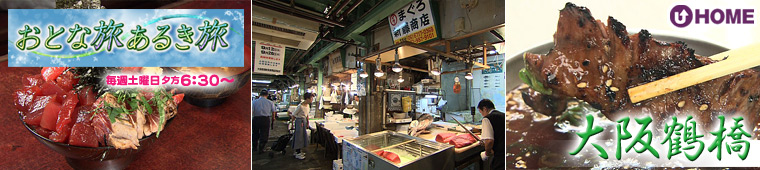 [2012.9.22]第173回「大阪鶴橋」