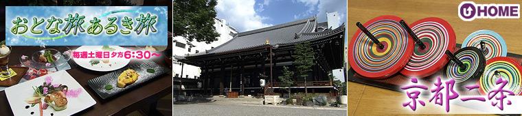 [2012.10.13]第176回「京都二条」