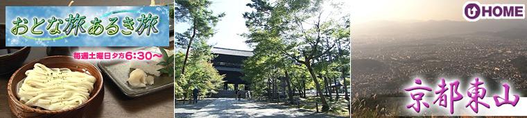 [2012.11.10]第180回「京都東山」