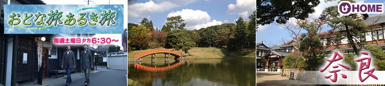 [2012.12.8]第183回「奈良」