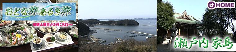 [2013.3.2]第194回「瀬戸内 家島」