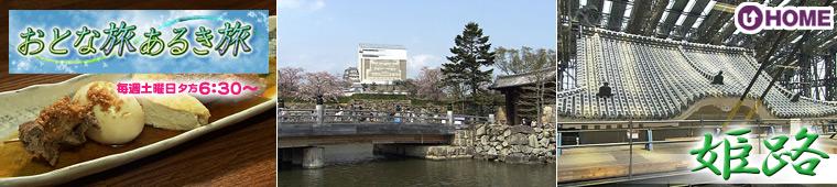 [2013.4.27]第202回「姫路」