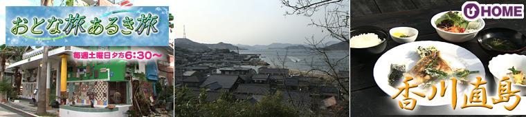 [2013.5.4]第203回「香川直島」