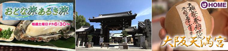 [2013.7.13]第211回「大阪天満宮」