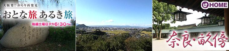 [2013.11.2]第227回「奈良・畝傍」