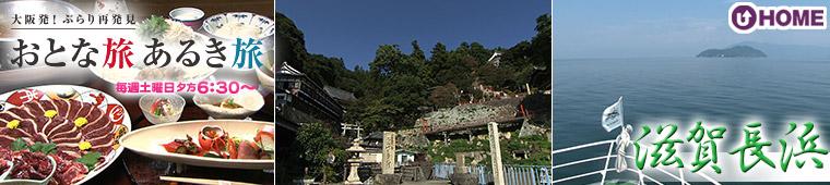 [2013.11.23]第230回「滋賀・長浜」