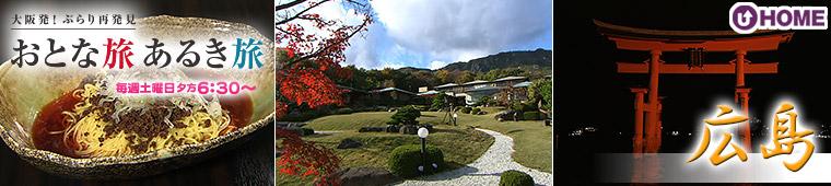 [2013.12.14]第232回「広島」