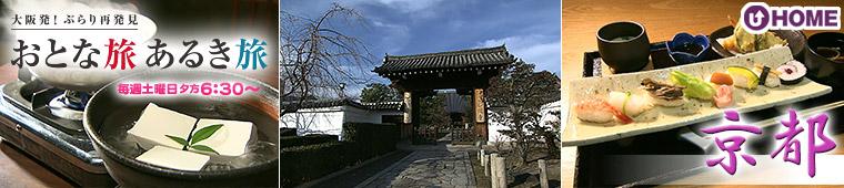 [2014.2.1]第238回「京都」