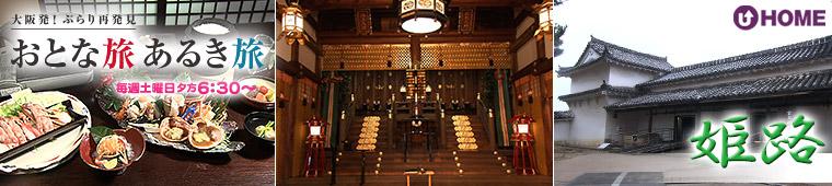 [2014.2.22]第240回「姫路」