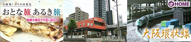 [2014.6.21]第254回「大阪環状線」