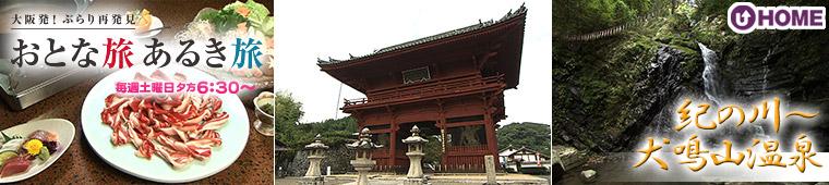 [2014.11.22]第275回「紀の川~犬鳴山温泉」