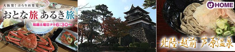 [2014.12.13]第277回「北陸・越前 芦原温泉」