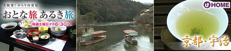 [2015.01.31]第282回「京都・宇治」