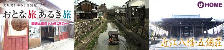 [2015.05.02]第295回「近江八幡・五個荘」