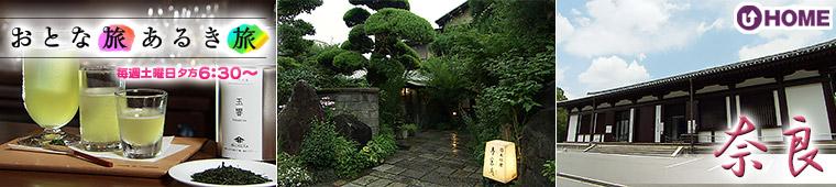 [2015.07.04]第303回「奈良」