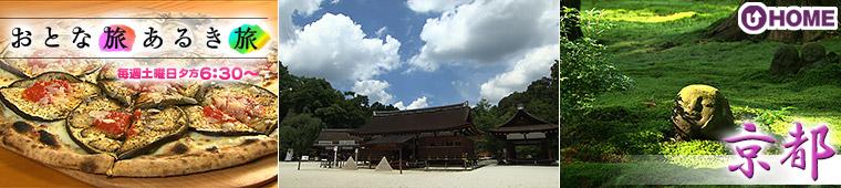 [2015.08.15]第309回「京都」