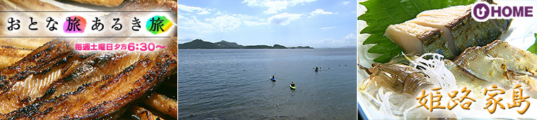 [2015.08.22]第310回「姫路・家島」