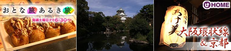 [2015.12.05]第325回「大阪環状線&京都 2時間30分スペシャル」
