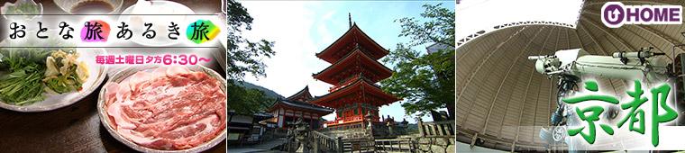 [2017.7.8]第402回「夏の京都」