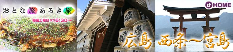 [2018.11.3]第468回「広島・西条~宮島」