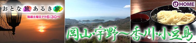 [2019.5.4]第491回「岡山・宇野~小豆島」