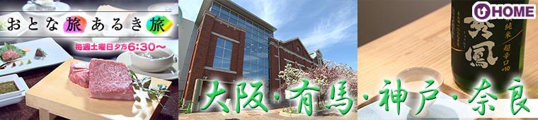 [2019.5.18]第493回「初夏の大阪・有馬・神戸・奈良 2時間半スペシャル」