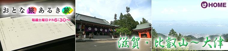 [2019.6.22]第498回「滋賀・比叡山~大津」