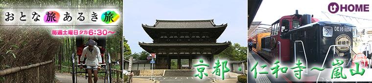 [2019.6.29]第499回「京都・仁和寺~嵐山」