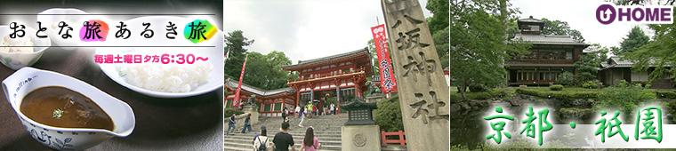[2019.7.20]第502回「京都・祇園」