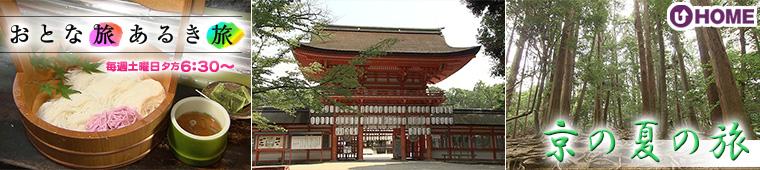 [2019.8.24]第507回「京の夏の旅」