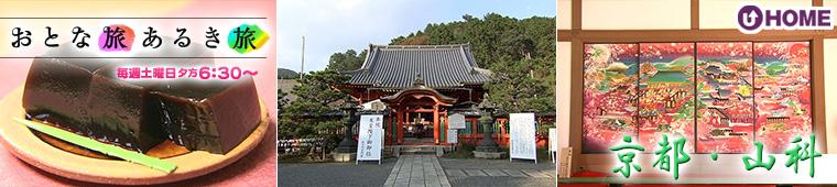 [2019.11.16]第518回「京都・山科」