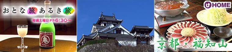 [2020.2.22]第529回「京都・福知山」