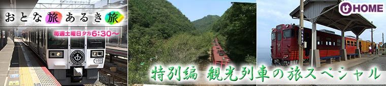 [2020.6.6]第543回 特別編 観光列車の旅スペシャル