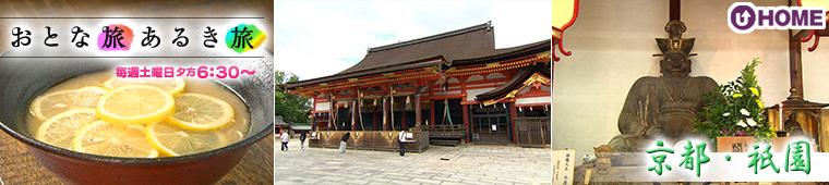[2020.7.18]第549回「京都・祇園」