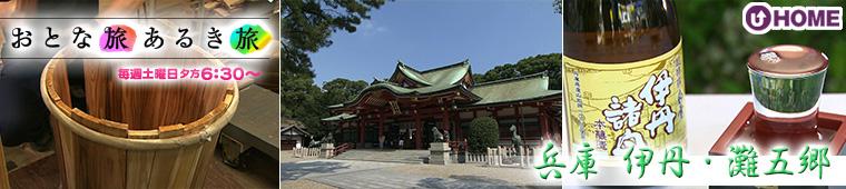 [2020.9.12]第555回「兵庫 伊丹・灘五郷」
