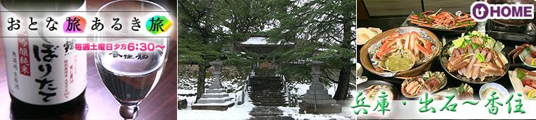 [2021.2.13]第575回「兵庫・出石~香住」