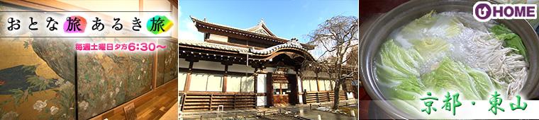 [2021.2.20]第576回「京都・東山」